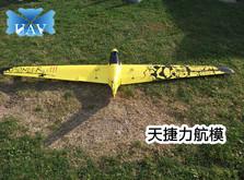 Радиоуправляемая модель планера X-UAV Pioneer PNP-фото 6